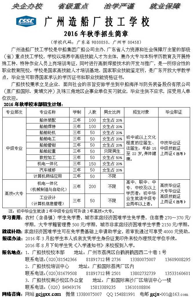 广船技校-招生简章